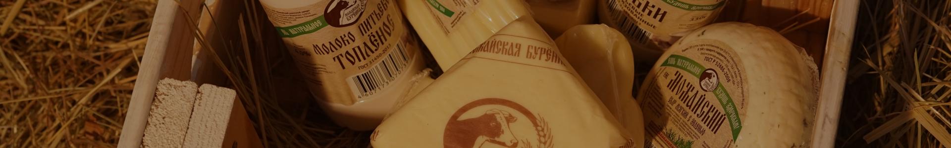 Можайская Буренка - Продукция