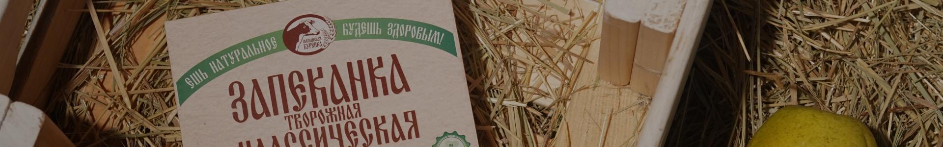 Можайская Буренка - Новости компании
